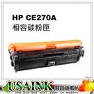 USAINK~HP CE270A / 650A 黑色相容碳粉匣 適:CP5525dn / CP5525n / CP5525xh / M750dn / M750n / M750xh