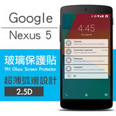 【00386】 [Google Nexus 5] 9H鋼化玻璃保護貼 弧邊透明設計 0.26mm 2.5D