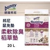 *WANG*德國bunny 邦尼鼠兔墊 柔軟除臭稻草墊 20 L 表面快速乾燥 天然草香、抑制臭味
