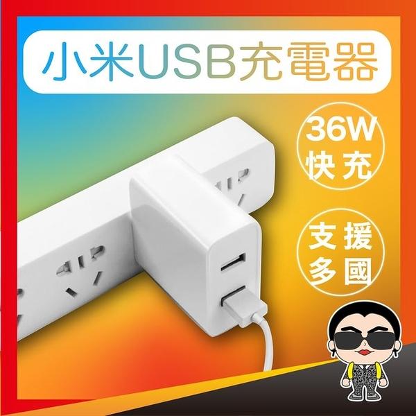 歐文購物 小巧便攜 台灣現貨 小米USB充電器36W 雙插孔充電器 小米充電器 USB充電器 充電線 多孔