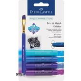 《 Faber - Castell 輝柏 》口紅水性蠟筆系列 - 藍色系 4 入╭★ JOYBUS玩具百貨
