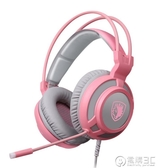 粉色電腦耳機頭戴式有線可愛女生網課直播電競游戲專用筆記 電購3C