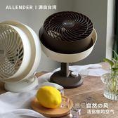 阿藍德空氣對流循環扇電風扇落地扇家用臺式宿舍渦輪扇