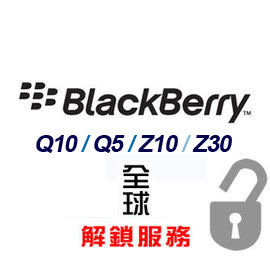 【T Phone全球專業解鎖】BlackBerry BB10 系列手機解鎖