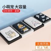 行動電源 超薄便攜式可愛蘋果移動電源大容量卡通小型快充【8折搶購】