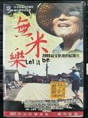 挖寶二手片-P05-002-正版DVD-華語【無米樂】最受歡迎記錄片(直購價)