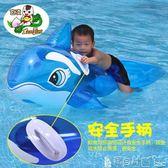 洗澡玩具 游泳圈兒童坐圈充氣海豚游泳坐騎水上玩具寶寶泳圈浮圈幼稚園igo 寶貝計畫