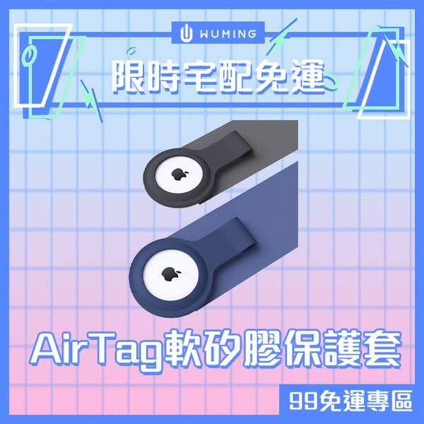 AirTag 矽膠保護套 寵物防丟器 鑰匙扣 配件 防摔保護套 抗撕裂 水洗 抗黃 背包掛件 『無名』 R04107