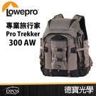 LOWEPRO 羅普 Pro Trekker 300AW 專業旅行家 大砲專業包 立福公司貨