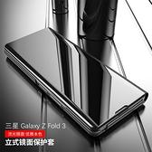 三星 Galaxy Z Fold3 5G 手機套 翻蓋皮套 鏡面外殼 鏡面透明支架保護套 防摔保護殼 手機殼 皮套
