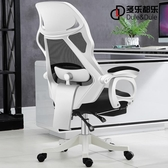 多樂都樂電腦椅家用辦公椅人體工學椅轉椅老板椅子職員椅電競椅 茱莉亞