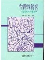 二手書博民逛書店 《Taiwan de pin qiong: Xia ceng jie ji de jie gou fen xi》 R2Y ISBN:9577320643│蔡明璋