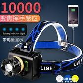 手電筒 LED頭燈強光充電感應遠射3000頭戴式手電筒超亮夜釣礦燈釣魚打獵【果果新品】