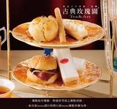 【全台多點】古典玫瑰園 - 小王子經典下午茶 - 雙人套餐