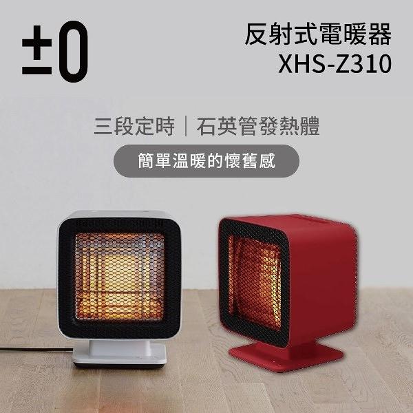 (限時優惠.售完為止) PLUS MINUS ZERO 正負零 反射式電暖器 XHS-Z310