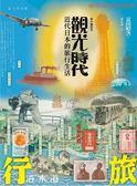(二手書)觀光時代:近代日本的旅行生活