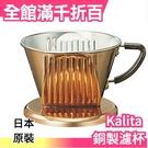 【1-2份】空運 日本原裝 Kalita 銅濾杯 銅製濾器【小福部屋】