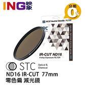 【24期0利率】STC IR-CUT ND16 77mm 紅外線阻隔零色偏 減光鏡 一年保固 台灣勝勢科技