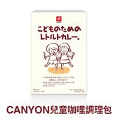 【愛吾兒】日本 Canyon 兒童咖哩調理包100g*2袋-1入組