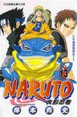 (二手書)NARUTO火影忍者(13)