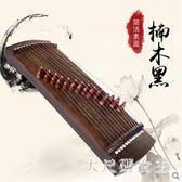 古箏初學者入門成人專業古箏琴女孩兒童小古箏14弦便攜式民族樂器 JY4508【大尺碼女王】