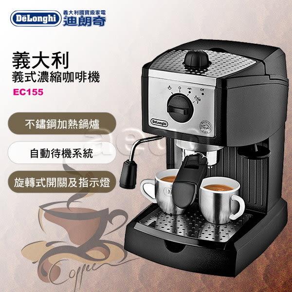 豬頭電器(^OO^) - 義大利 De''Longhi 迪朗奇義式濃縮咖啡機【EC155】