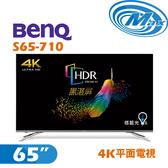 【麥士音響】BenQ明基 65吋 4K電視 S65-710