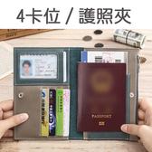 護照夾 薄款 多功能 卡包 錢包 記憶卡位 護照夾 短夾【CL6649】 BOBI  01/04