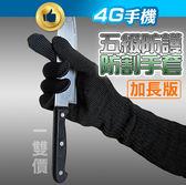 長版防割手套 一雙價 加厚 護腕護臂 5級不鏽鋼鋼絲 防刃防刀 玻璃金屬搬運 工作手套【4G手機】