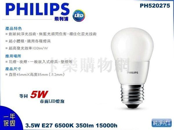 PHILIPS飛利浦 LED 3.5W E27 6500K 全電壓 白光 G45 球泡燈 PH520275