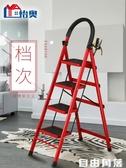 怡奧梯子家用折疊梯加厚室內人字梯行動樓梯伸縮梯步梯多功能扶梯CY  自由角落