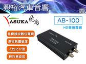 【ASUKA飛鳥】AB-100 高畫質車用電視*台灣製造