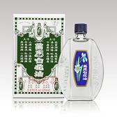 乙)白花油 (#1) 20cc【屈臣氏】