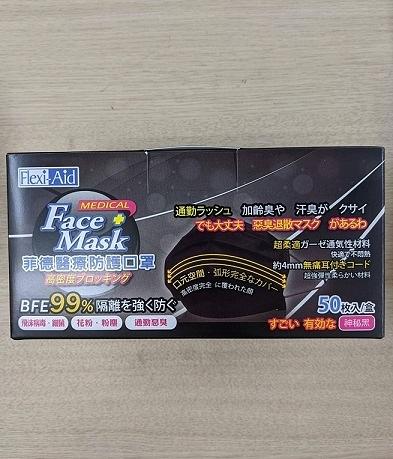 菲德醫療平面口罩--神秘黑-萊潔同公司BFE99%(成人50片/盒)-雙鋼印