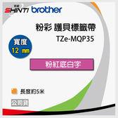 Brother TZE-MQP35 粉彩標籤帶 粉紅底白字