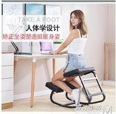 創意電腦椅家用辦公椅人體工學矯正椅跪椅成人 坐矯姿椅子學生 WD 遇見生活