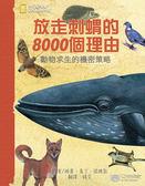 書立得-放走刺蝟的8000個理由:動物求生的機密策略