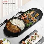 電烤盤 110V多功能家用電燒烤爐室內烤涮一體鍋鴛鴦無煙不粘電烤盤 618狂歡購