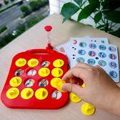 兒童益智玩具早教記憶棋提升專注力記憶力游戲翻翻棋親子互動桌游   初見居家