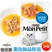 MonPetit 貓倍麗銀魚極品鮮湯貓湯包-40gX24包