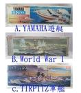 【震撼精品百貨】1/20YAMAHA-STR-23CCR/1/74WORLD WAR 1/1/350TIRPITZ軍艦 船模型【共3款】