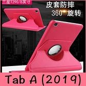 【萌萌噠】三星 Tab A 8吋 (2019) 無筆版 T295 T290 旋轉360度保護套 皮紋側翻 多層支架 鬆緊帶 平板套