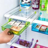 冰箱隔層抽屜收納架 抽動式收納盒 置物盒 有效利用冰箱空間 隨機出貨【AA300】《約翰家庭百貨