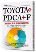 TOYOTA的PDCA+F:豐田模式獨步全球的致勝法則