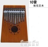 拇指琴17音卡林巴琴手指姆鋼琴初學者kalimba琴不用學就會的樂器 麥琪精品屋
