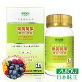 日本味王-葉黃莓果複合口含錠30粒 大樹