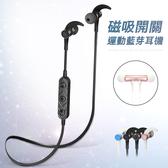 通過NCC認證 磁吸開關 磁吸藍牙運動耳機【BF0025】藍牙耳機 即開即連