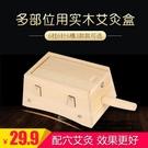 木製艾灸盒隨身灸實木溫灸器頸腰腹背部全身...