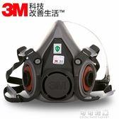 6200防毒面具半面罩主面罩 防塵嘴子口罩主體配件勞保用品 可可鞋櫃