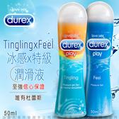 慾望之都 按摩油送潤滑液 英國杜蕾斯Durex《杜蕾斯〝特級+冰感〞》超強力組合 便宜特價大優惠